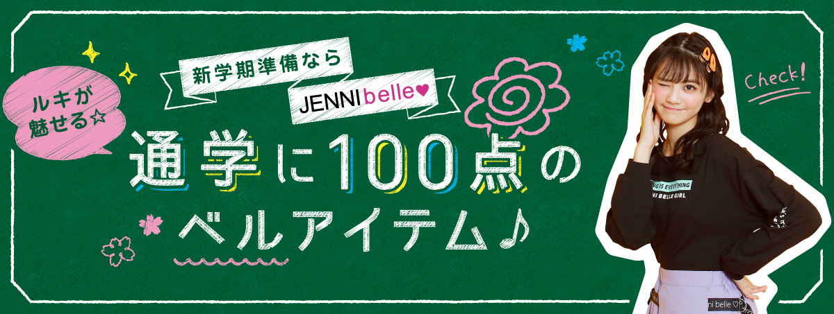 【新学期準備♪】通学に100点のJENNI belleアイテム