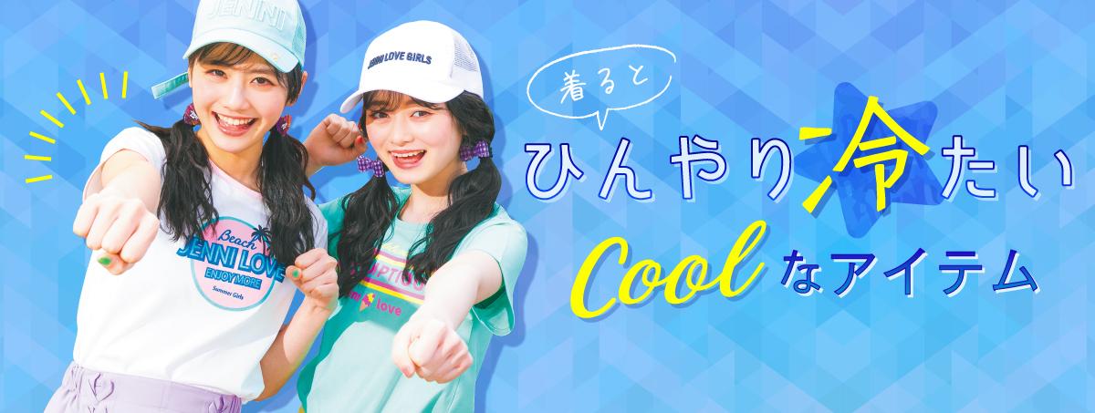 【必見】ひんやり冷たいCOOLなアイテム!