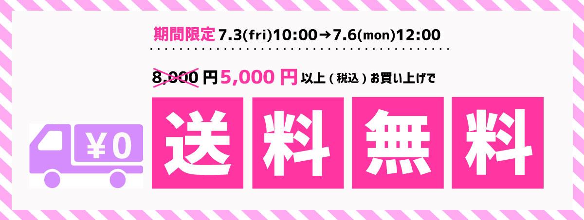 【4日間限定】7/3(金)10:00~7/6(月)12:00まで¥5000以上で送料無料!